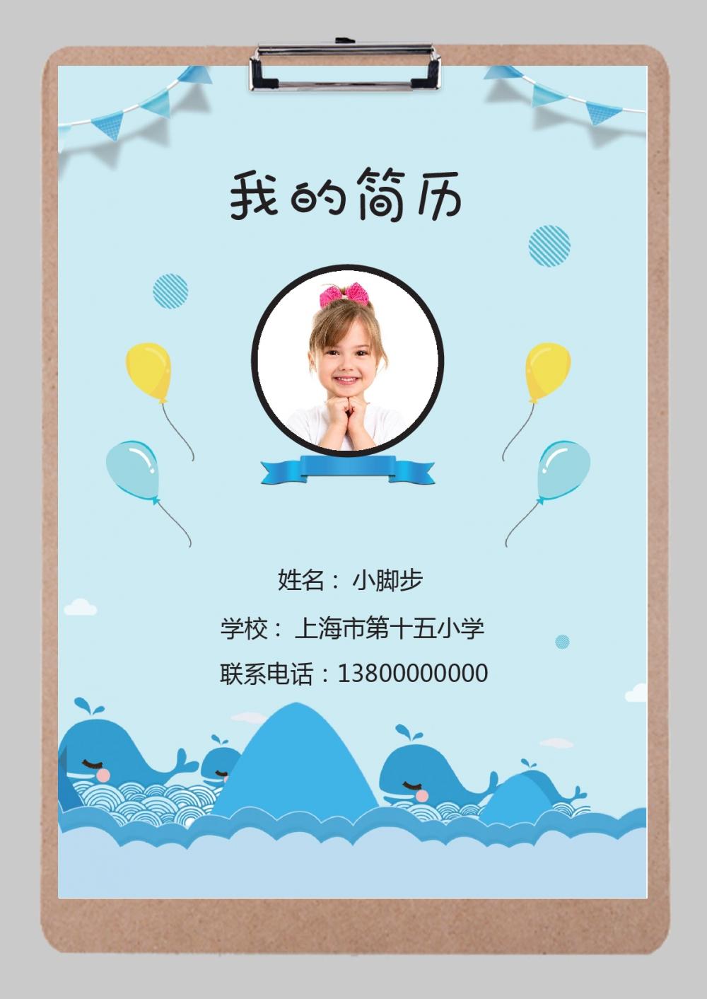 藍色鯨魚卡通小升初word簡歷模板