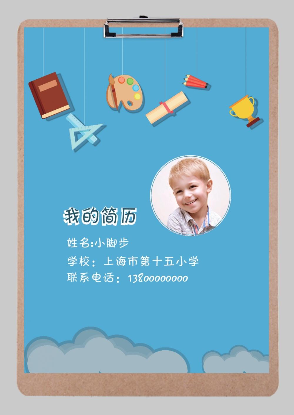 藍色小清新小升初word簡歷模板