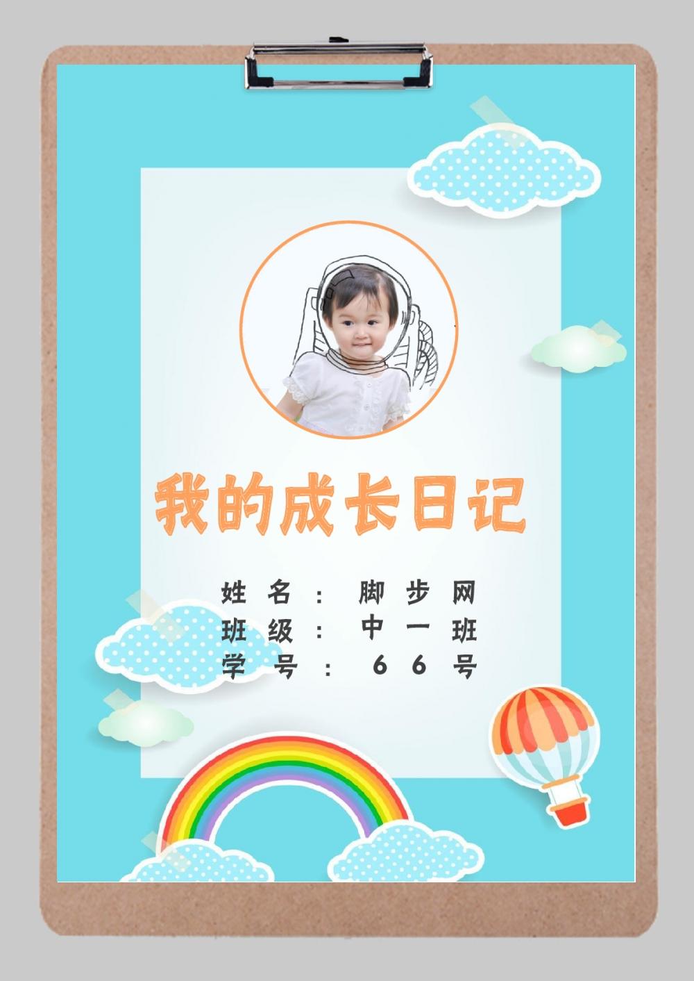藍色可愛兒童成長日記word模板