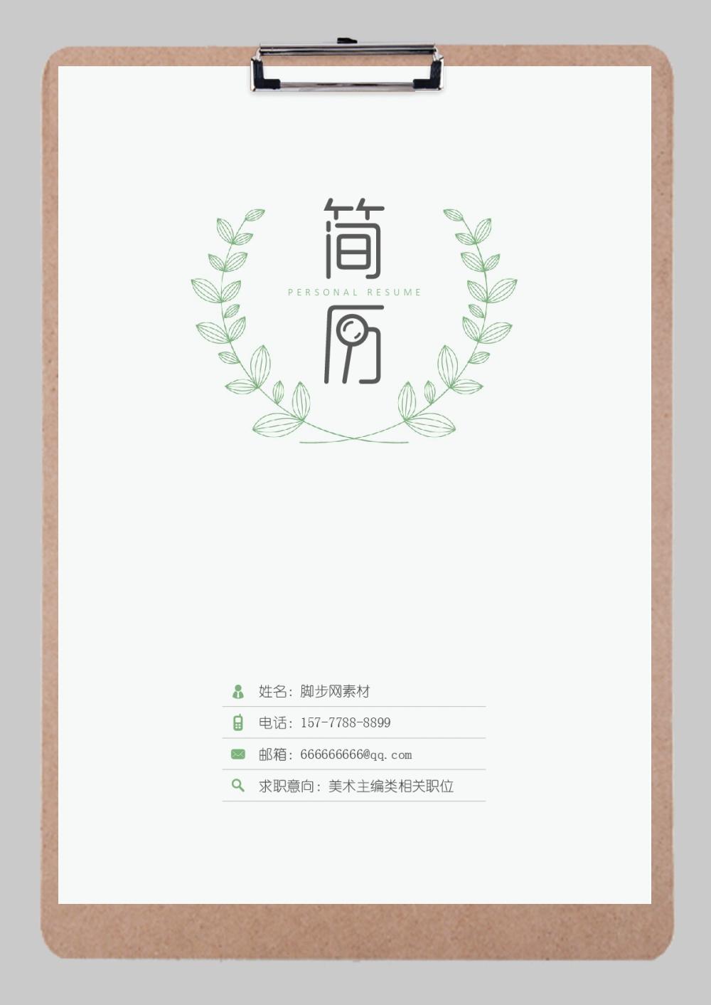文艺类清新简历封面Word模板缩略图0