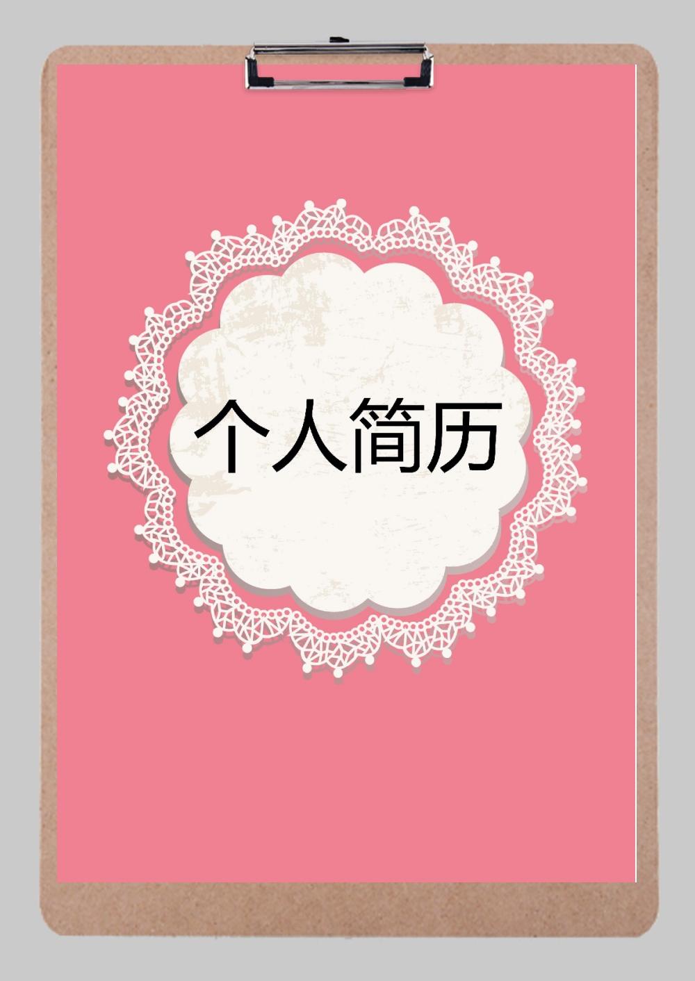 花邊藝術簡歷封面Word模板