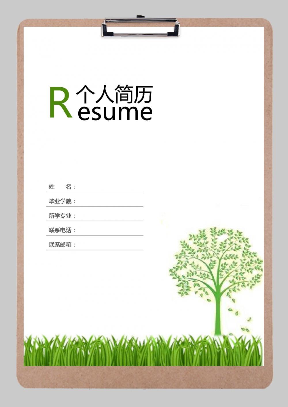 綠色簡潔簡歷Word模板