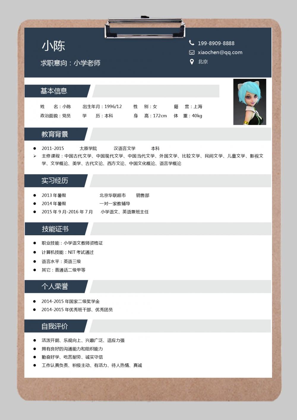 蓝色简洁简历Word模板