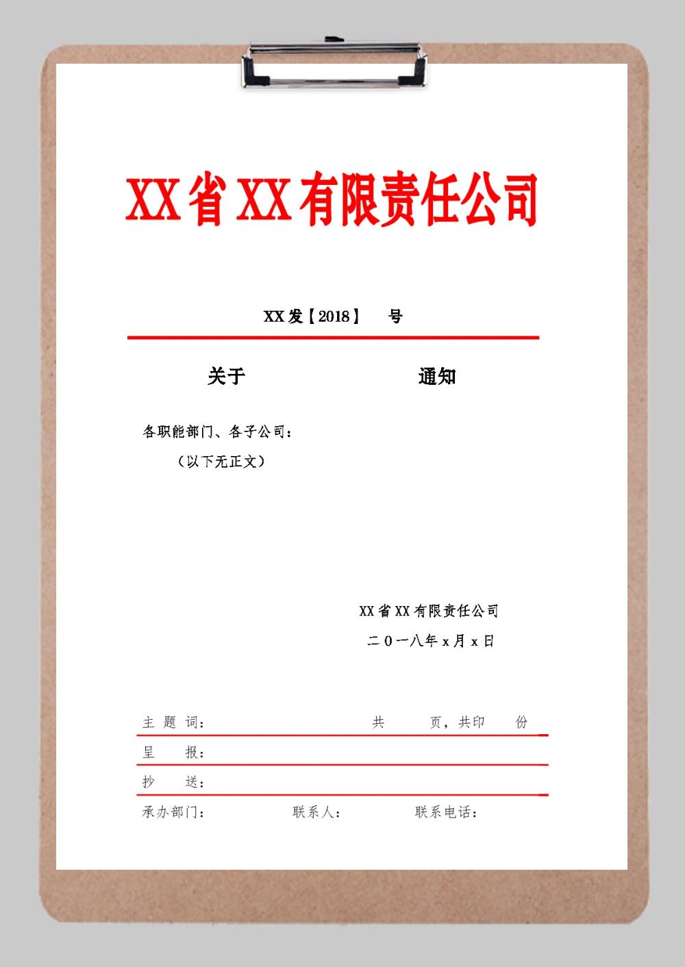 红色风格公司内部红头文件word模板