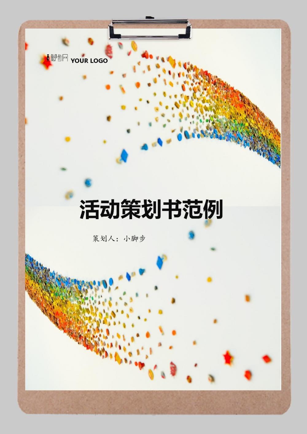 创意时尚活动策划书范例word模板