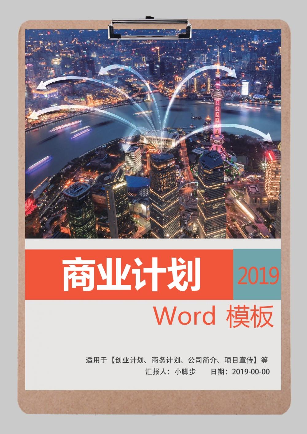 现代科技风格高端商业计划书word模板