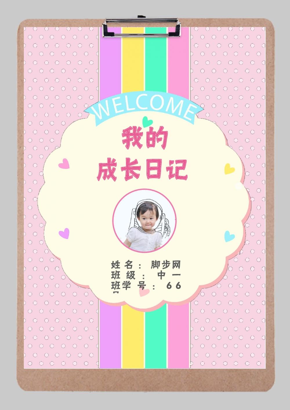 粉色浪漫温馨儿童成长日记word模板