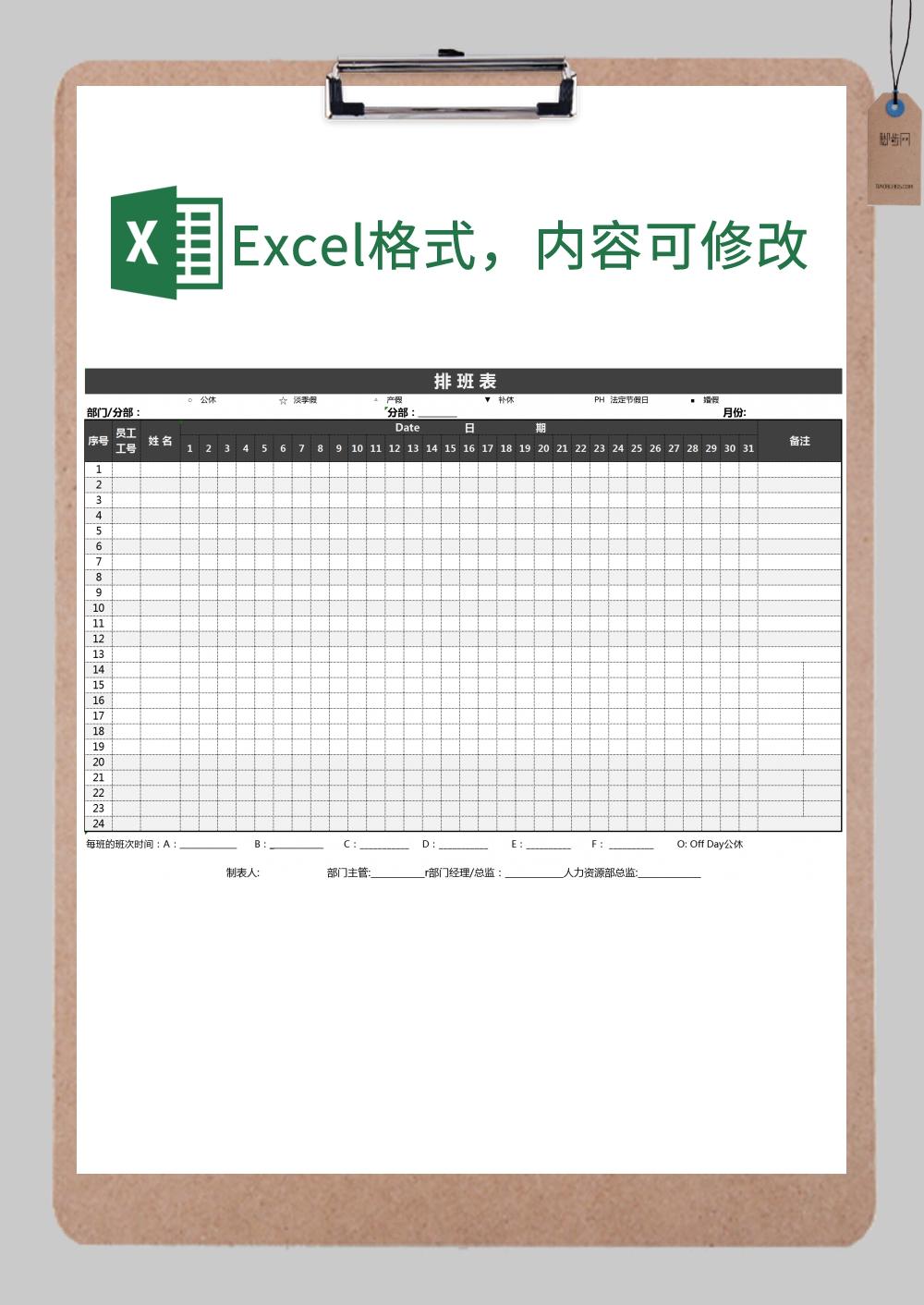 部门排班统计表excel表格模板