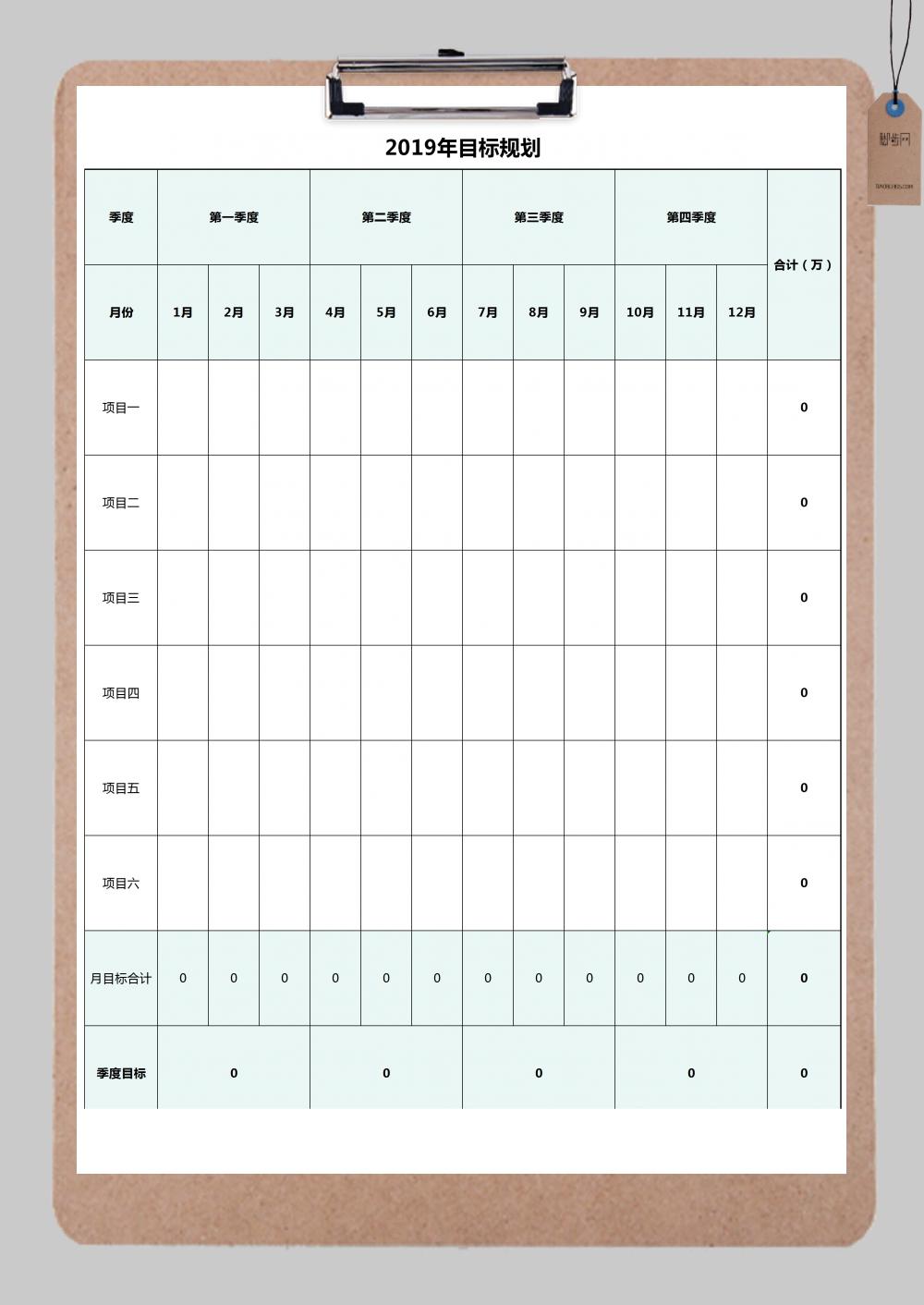 年度目标规划表excel模板