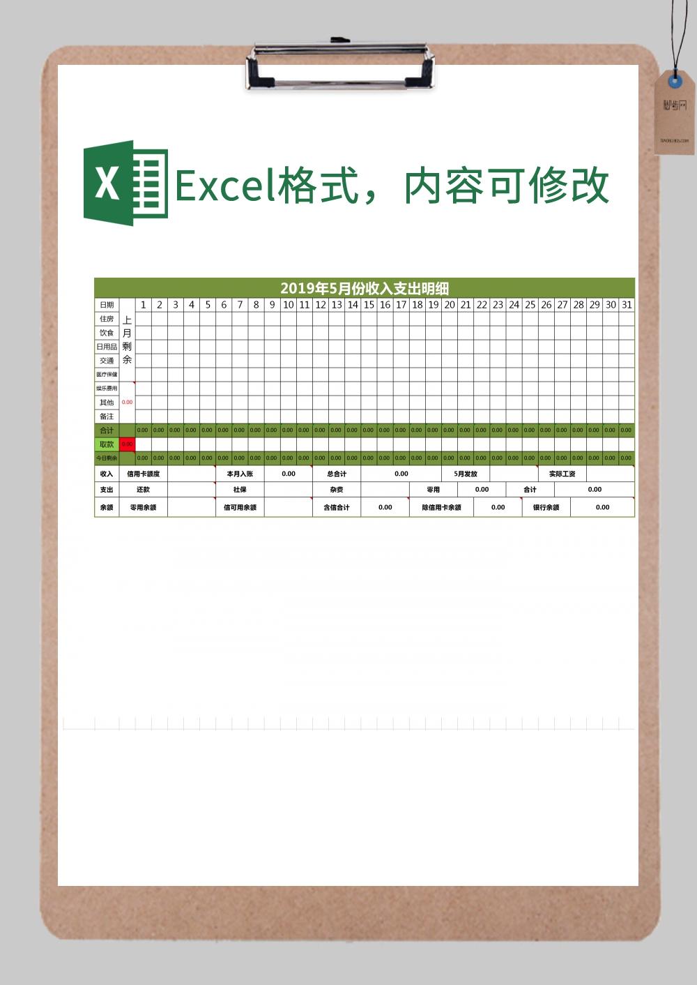 收入支出明细表excel模板