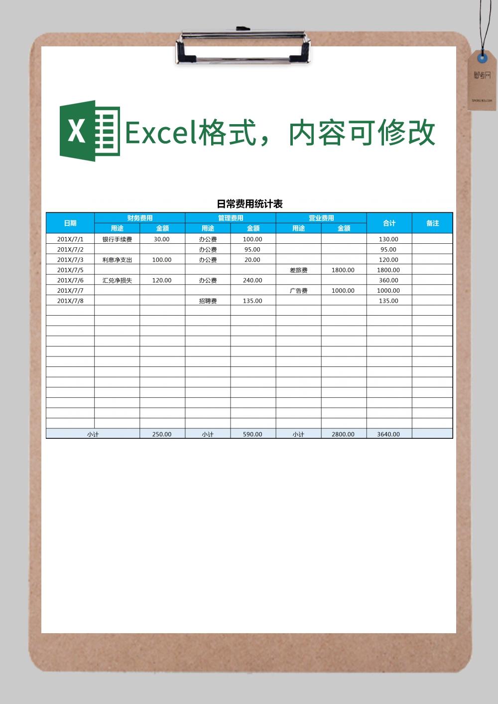 日常费用统计表格excel模板