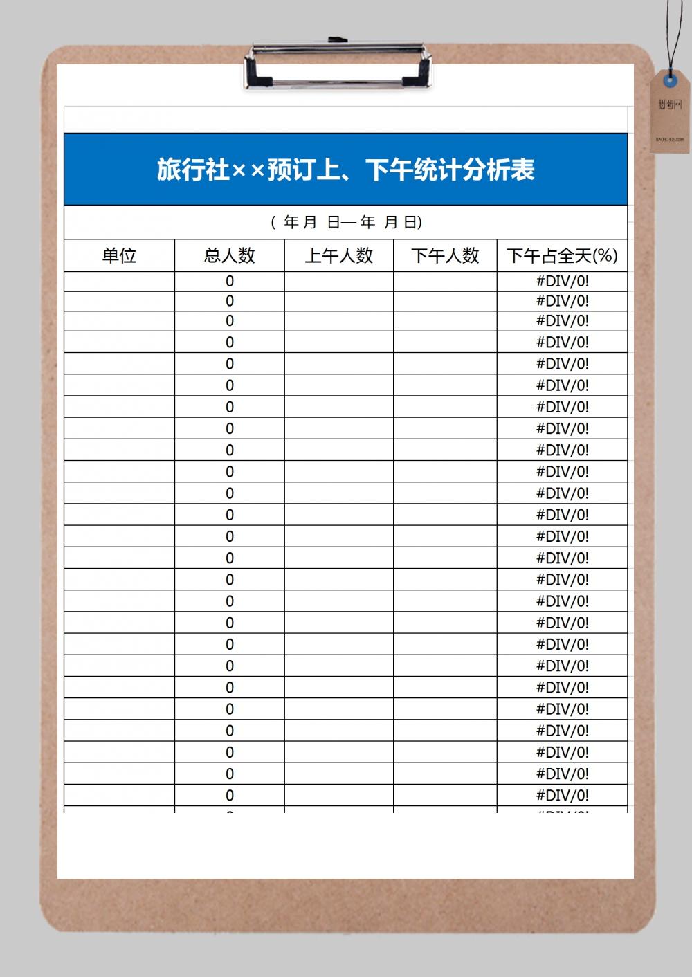 旅行社预订统计分析表excel模板