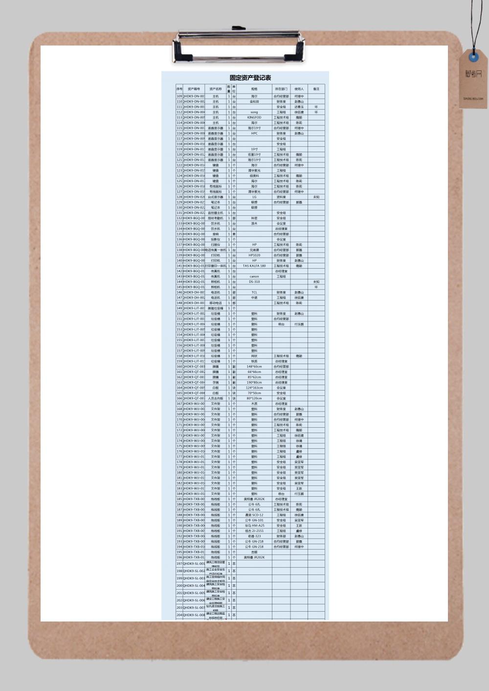 固定资产登记表excel模板