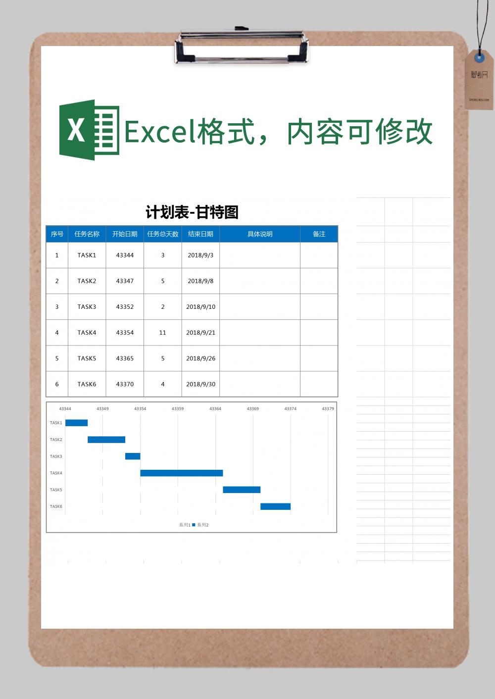 项目进度管理计划表Excel模板