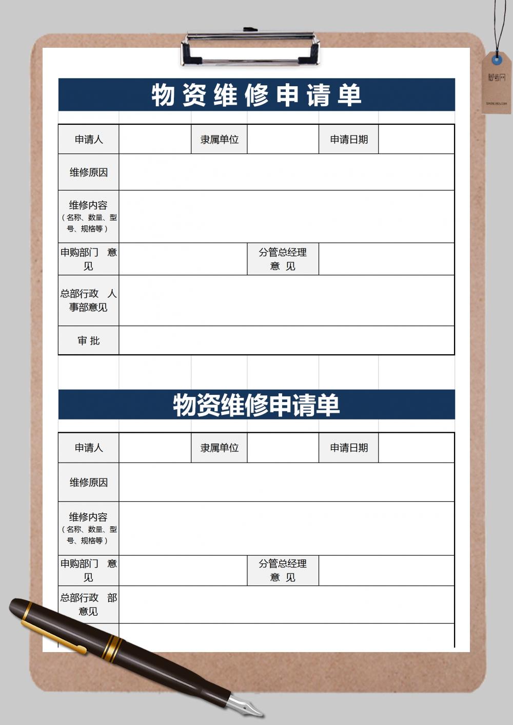 蓝色物资维修申请单Excel模板