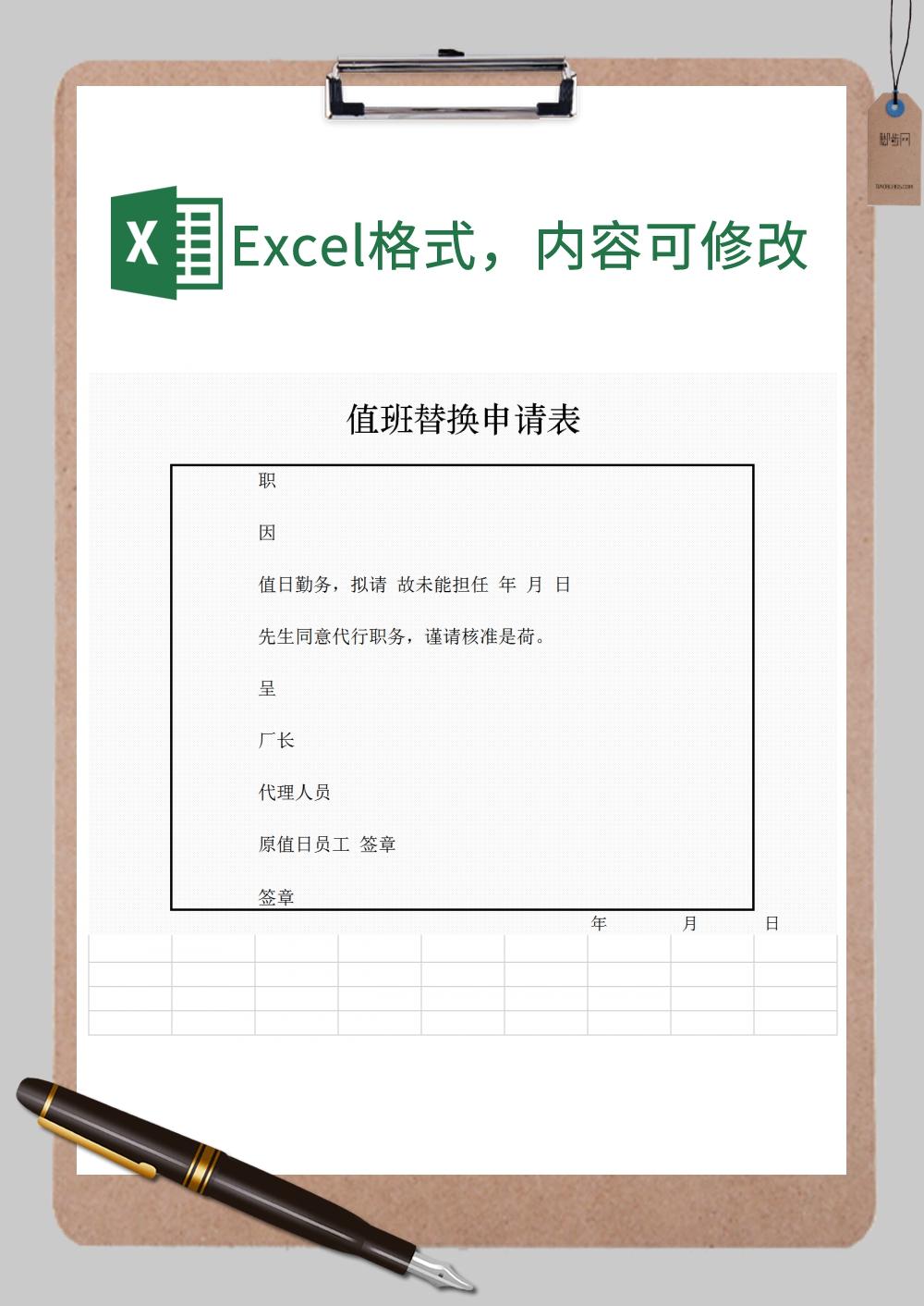值班替换申请表xExcel模板