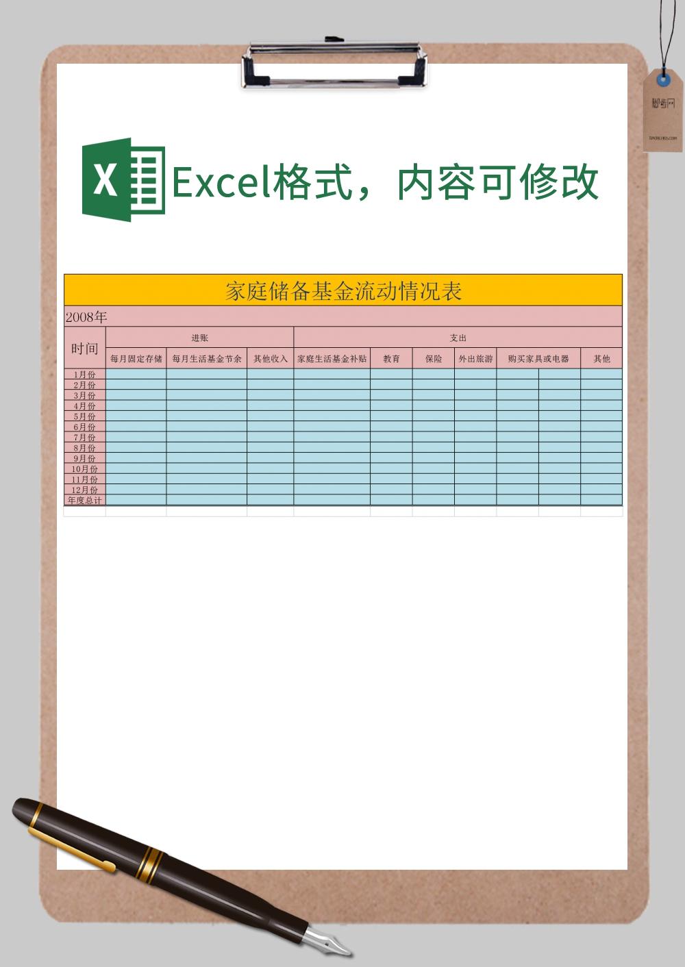 储备基金流动情况表xExcel模板