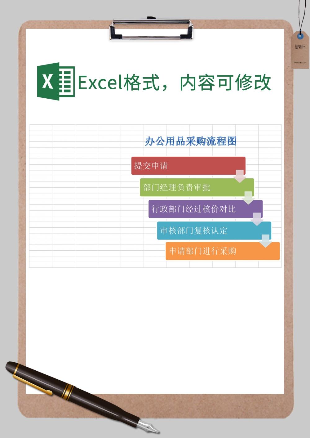 办公用品采购流程图xExcel模板