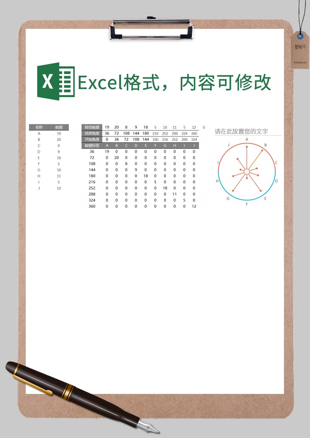 简约风向玫瑰图Excel模板