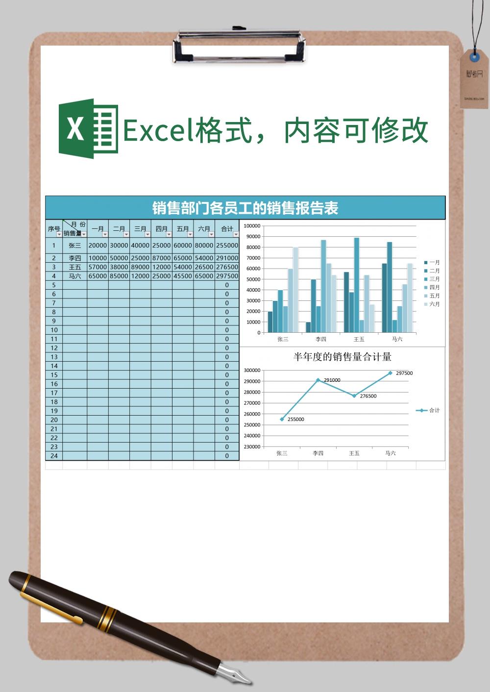 员工半年度的销量报告表Excel模板