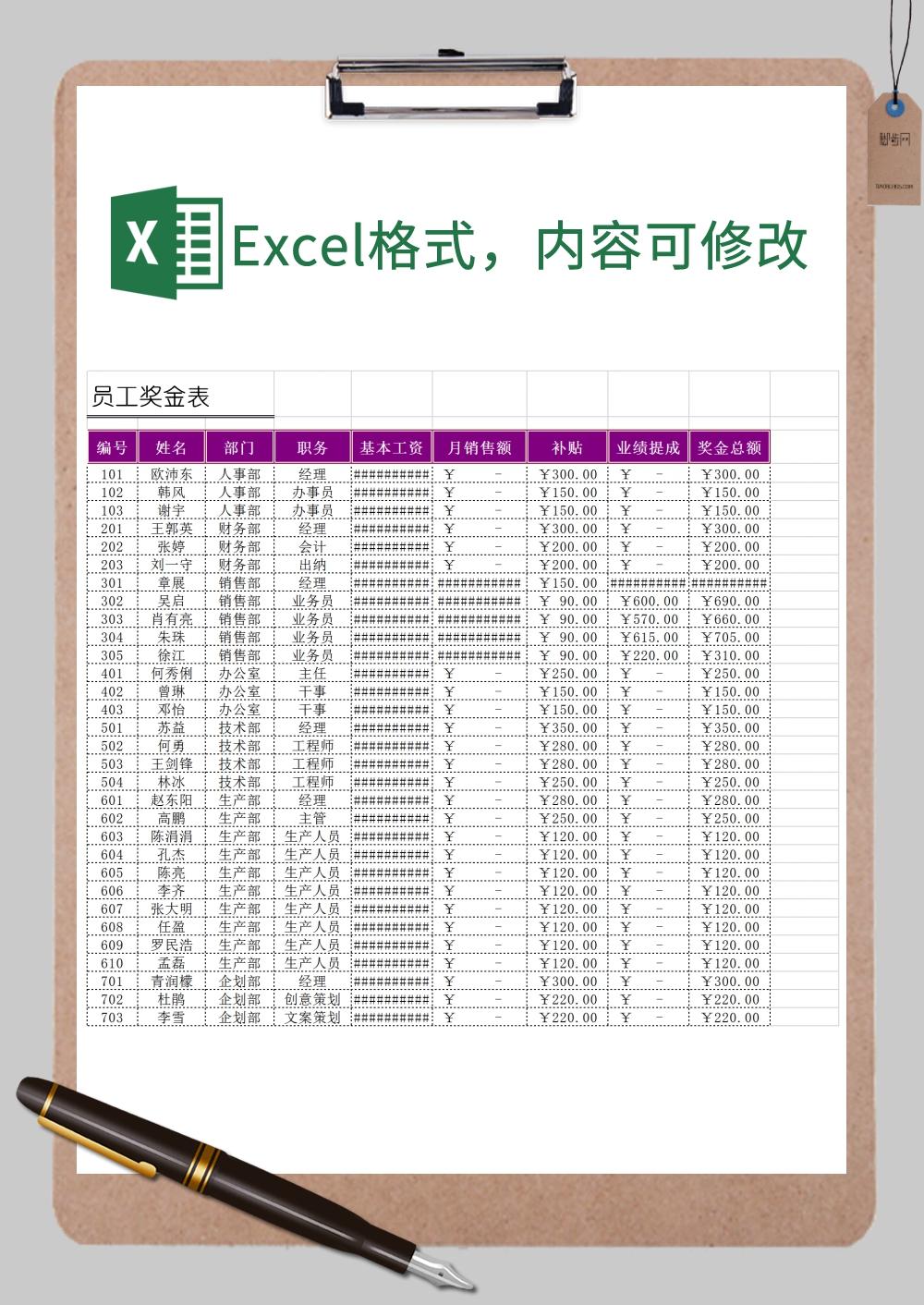 紫色员工奖金表Excel模板
