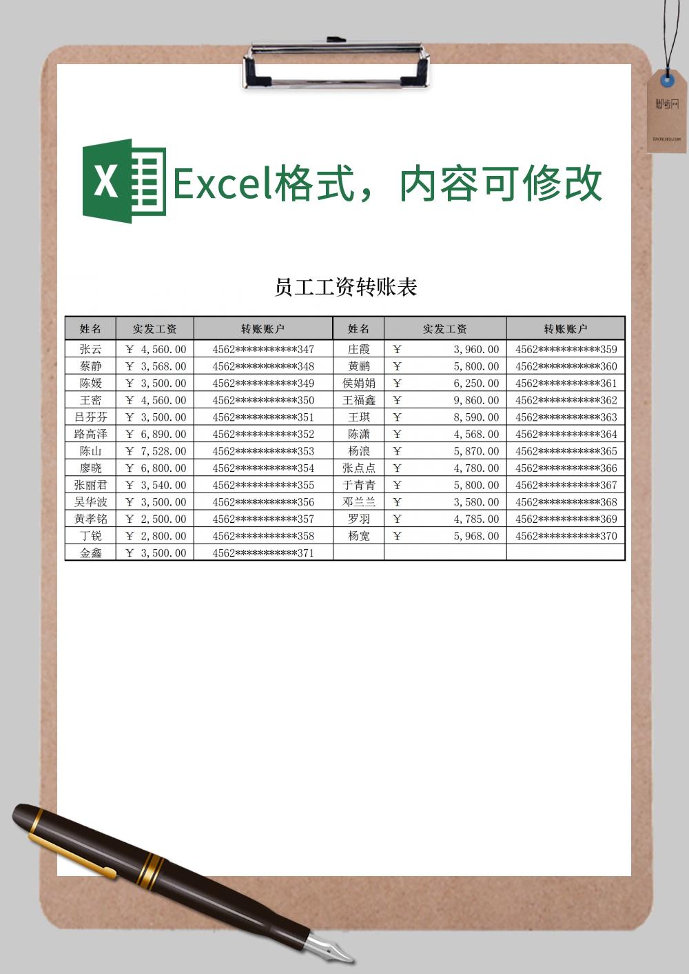员工工资转账记录表Excel模板