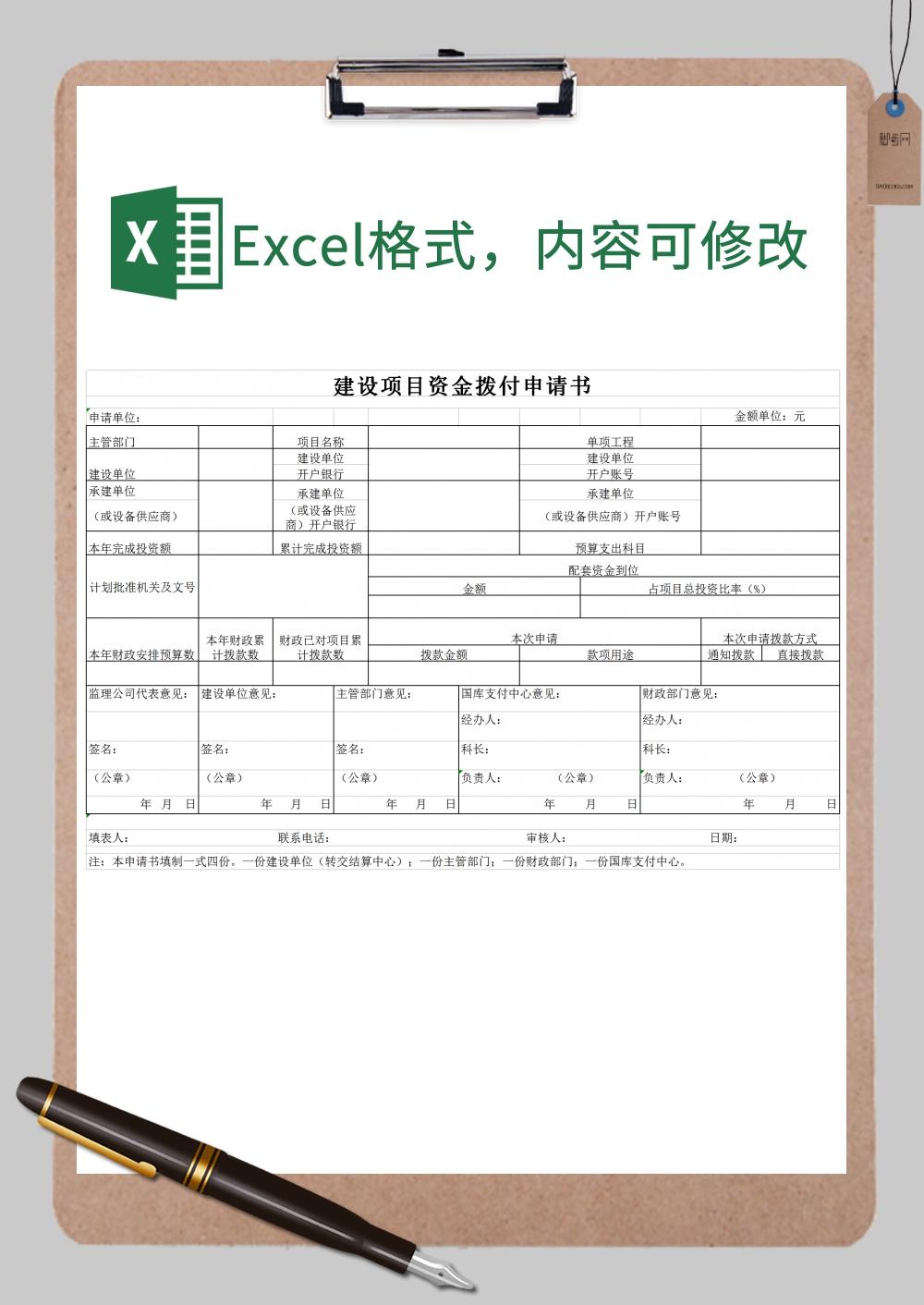 建设项目资金拨付申请书Excel模板