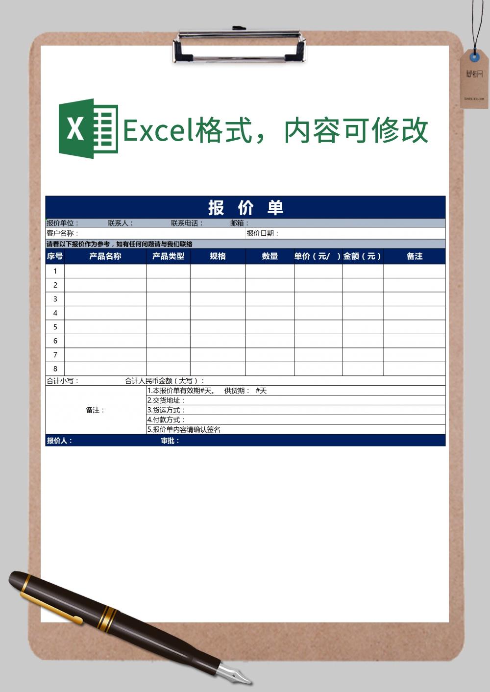 蓝色简洁详细报价单Excel模板