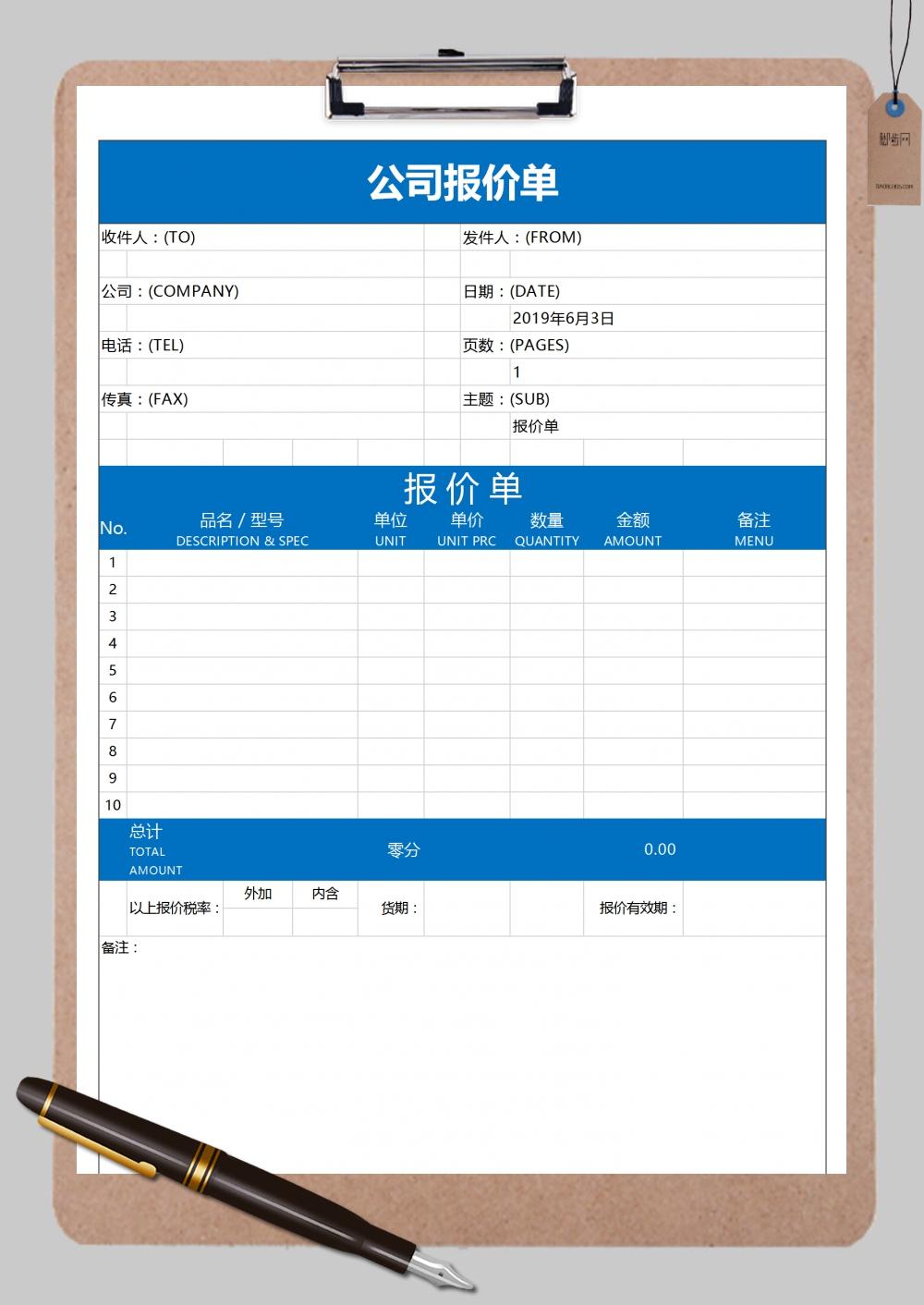 蓝色企业通用报价单Excel模板