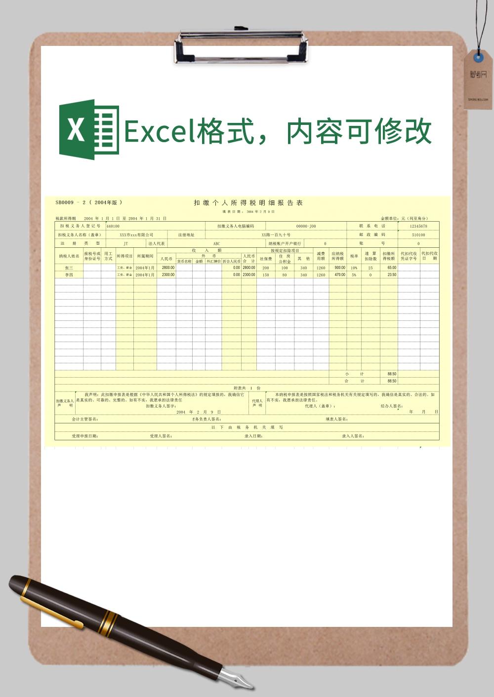 扣缴个人所得税明细报告表Excel模板