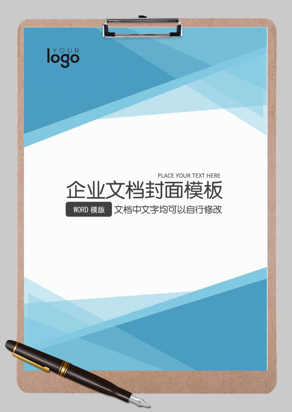 简洁企业文档封面Word范文模板