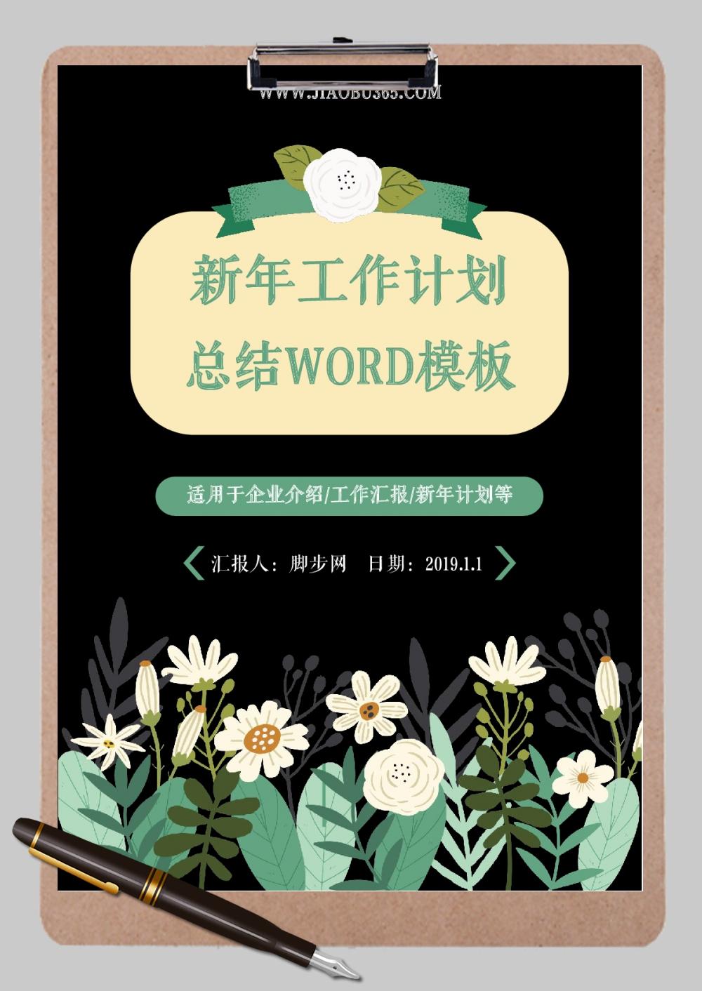 清新唯美新年工作计划总结Word范文模板