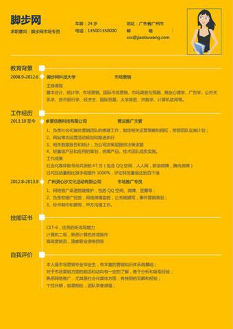 大气单栏中文简历  3色可换008缩略图1