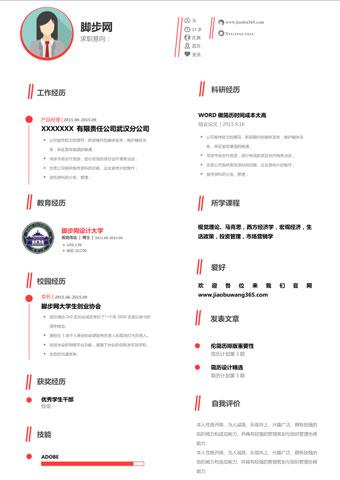 求职信+中英文单双栏简历套餐006缩略图1