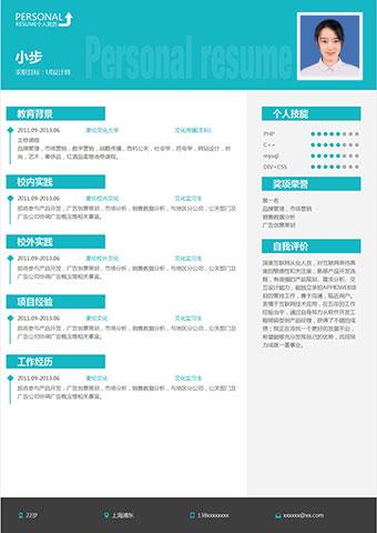 软件测试在线简历模板缩略图