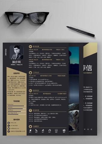 超設計感簡歷+作品+自薦信套餐030縮略圖0