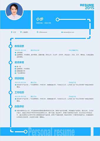 企业招商专员在线简历模板缩略图