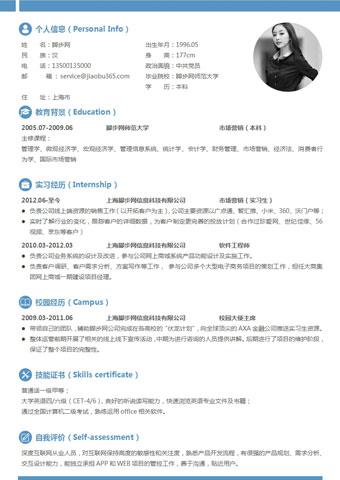 清新双色文字单栏中文简历038缩略图2
