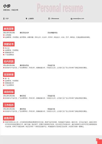 项目专员在线简历模板缩略图