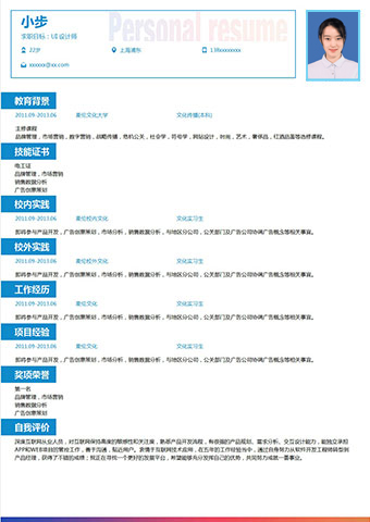 MYSQL工程师在线简历模板缩略图