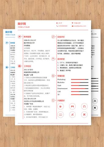 简洁常规信息式简历模板0111