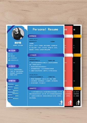 凹凸感卷页式简历模板0112