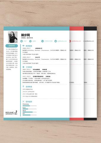 表格框架简历模板0127缩略图0