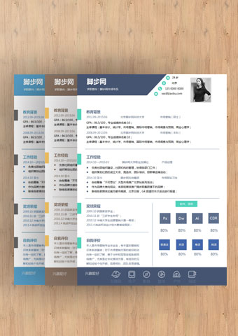 时尚色块点缀表格框架简历模板0128