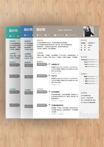 色块引导表格框架简历模板0129