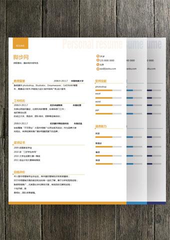 清新三色表格框架简历模板0131