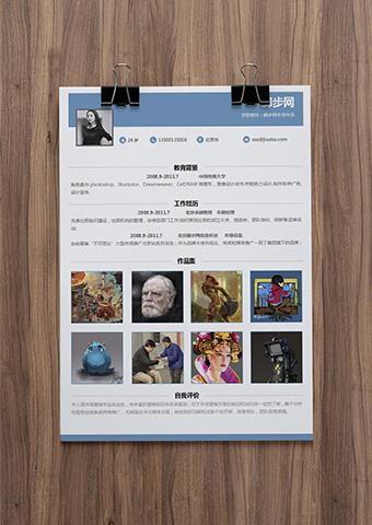 一页纸简历套餐(简历+自荐+作品)00132