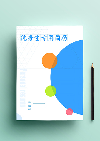 小升初簡歷精美封面013