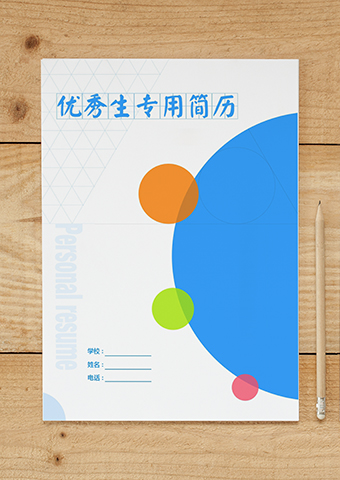 小升初簡歷精美封面013縮略圖2