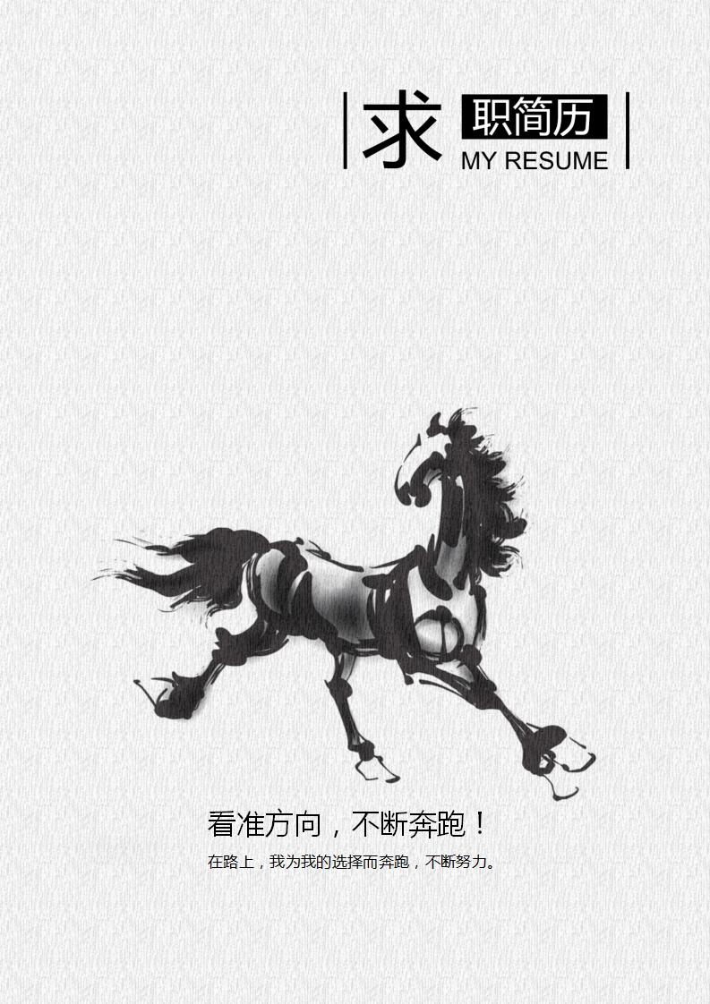 简历封面018